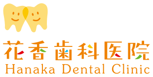 花香歯科医院 Hanaka Dental Clinic